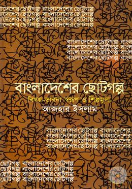 বাংলাদেশের ছোটগল্প : বিষয়-ভাবনা স্বরূপ ও শিল্পমূল্য