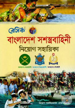 Bangladesh Soshosrobahini Neyog Guide