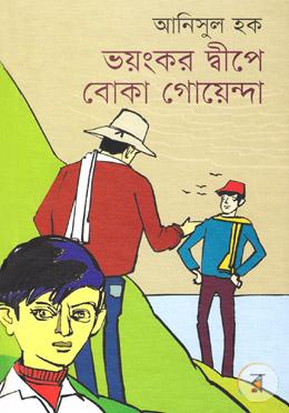 ভয়ংকর দ্বীপে বোকা গোয়েন্দা
