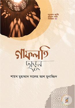 গাফলতি ছাড়ুন (আমল করি জীবন গড়ি সিরিজ- ৩)
