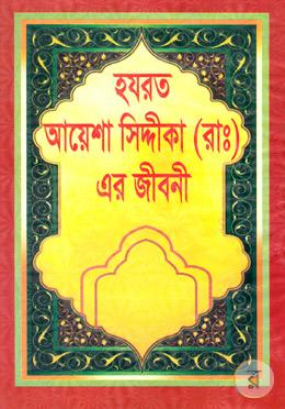 হযরত আয়েশা সিদ্দীকা(রাঃ)এর জীবনী