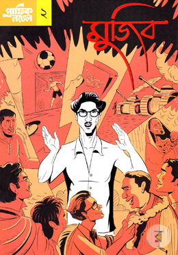 গ্রাফিক নভেল-২ : মুজিব (বঙ্গবন্ধু শেখ মুজিবুর রহমানের অসমাপ্ত আত্মজীবনী অবলম্বনে)