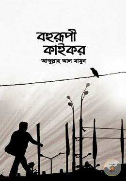 বহুরূপী কাইকর