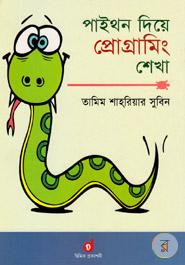 Python Diye Programing Shekha