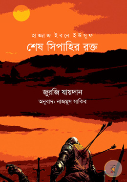 হাজ্জাজ ইবনে ইউসুফ : শেষ সিপাহির রক্ত