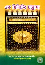 Ake Miniter Madrasha
