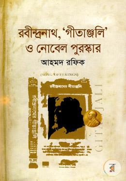 রবীন্দ্রনাথ, 'গীতাঞ্জলি' ও নোবেল পুরস্কার