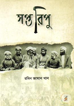 সপ্ত রিপু