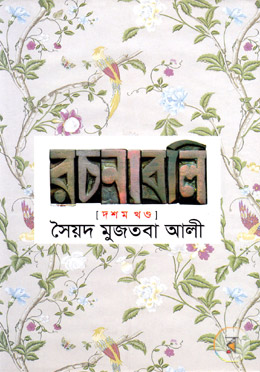সৈয়দ মুজতবা আলীর রচনাবলি(১০ম খন্ড)