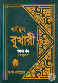 সহীহুল বুখারী -৫ম খণ্ড(বঙ্গানুবাদ)
