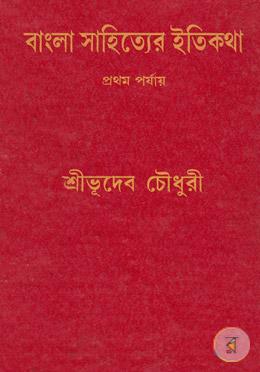 বাংলা সাহিত্যের ইতিকথা-১ম পর্যায়