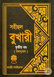 সহীহুল বুখারী- ৩য় খণ্ড(বঙ্গানুবাদ)