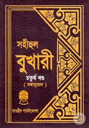 সহীহুল বুখারী -৪র্থ খণ্ড(বঙ্গানুবাদ)