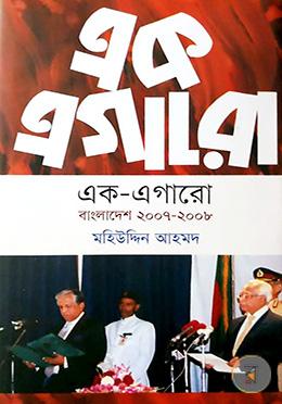 এক এগারো (বাংলাদেশ ২০০৭-২০০৮)