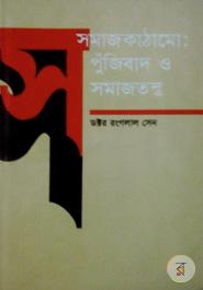 সমাজ কাঠামো: পুঁজিবাদ ও সমাজতন্ত্র