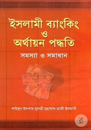 Islami Banking o Orthayon Poddhoti : Somoccha o Somadhan