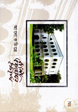 আলোকচিত্রে বাংলা একাডেমির ইতিহাস