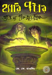 হ্যারি পটার অ্যান্ড দ্য হাফ-ব্লাড প্রিন্স (২০০৫) (সিরিজ -৬)