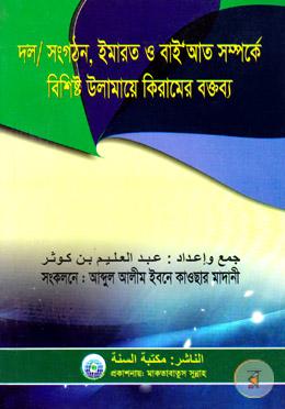 দল/সংগঠন, ইমারত ও বাইআত সম্পর্কে বিশিষ্ট উলামায়ে কিরামের বক্তব্য