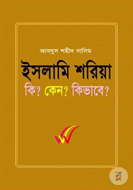 Islami Shoriya Ki? Keno? Kivabe?
