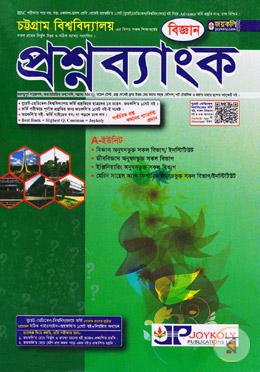 চট্টগ্রাম বিশ্ববিদ্যালয় প্রশ্নব্যাংক -বিজ্ঞান শাখা (এ- ইউনিট)