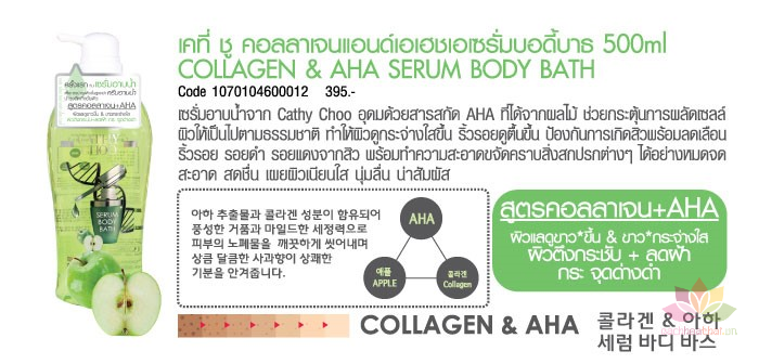 Sữa tắm Cathi Choo Collagen & Aha Body Bath