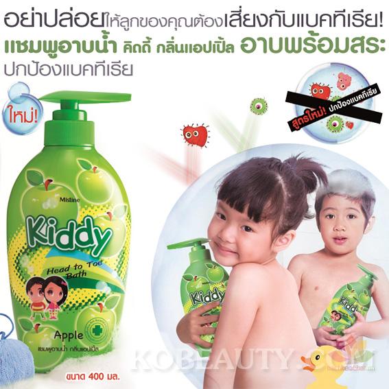 Tắm gội toàn thân dành Mistine Kiddy