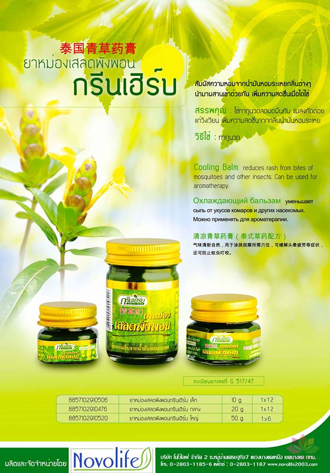 Dầu cù là Green Herb Clinacanthus Nuthans