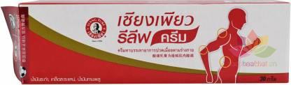 Dầu nóng giảm đau cơ Siang Pure Relief Cream