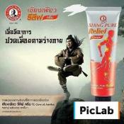 Ảnh sản phẩm Dầu nóng giảm đau cơ Siang Pure Relief Cream 2