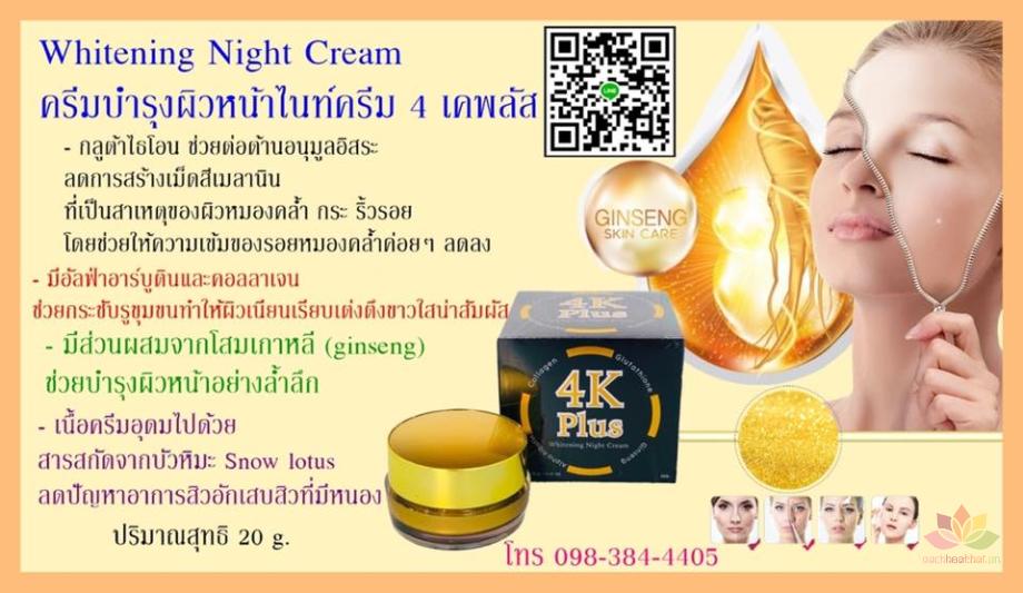 Dưỡng trắng da ban đêm 4K Plus Whitening Night Cream