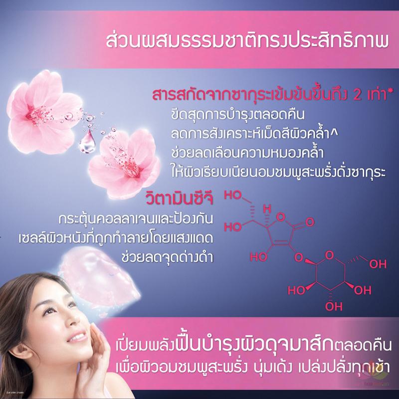 Kem dưỡng trắng Garnier Sakura White Night Cream