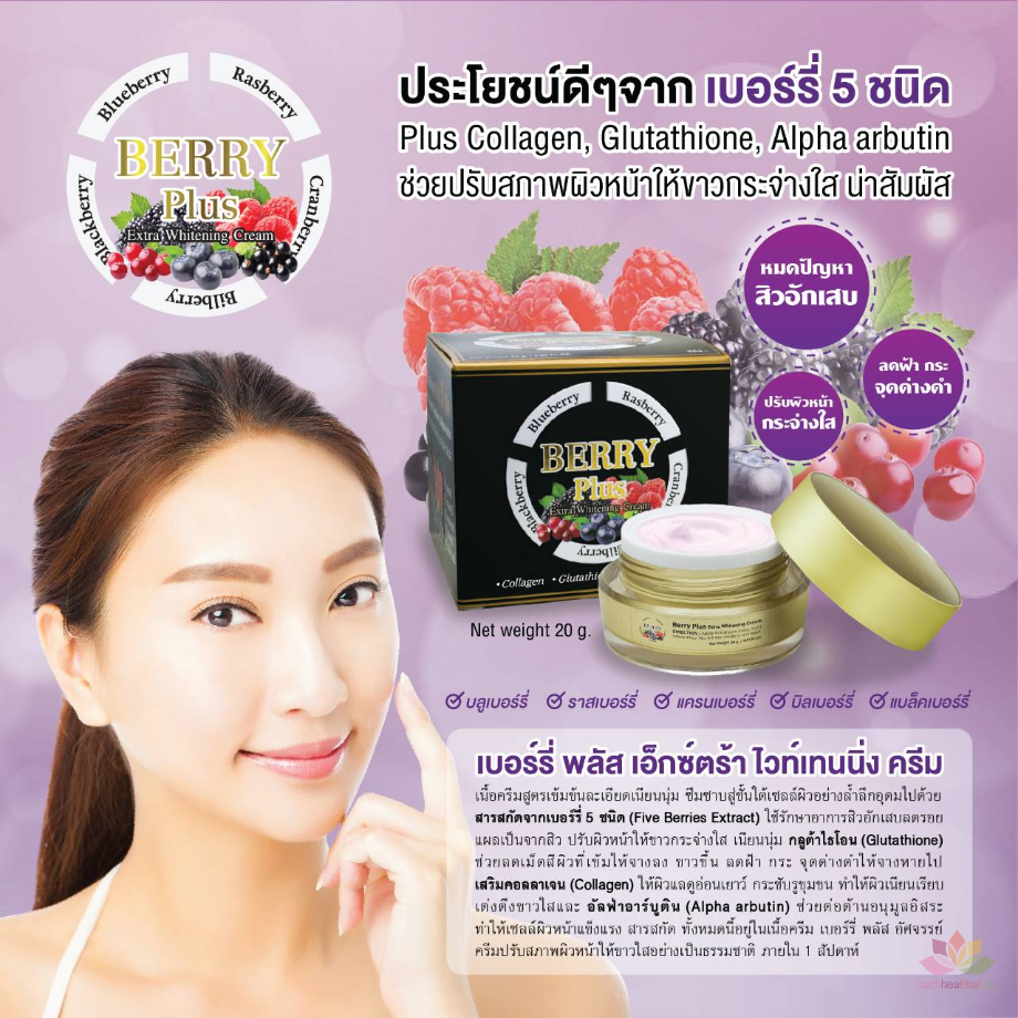 Kem trị nám Berry Plus Extra Whitening Cream