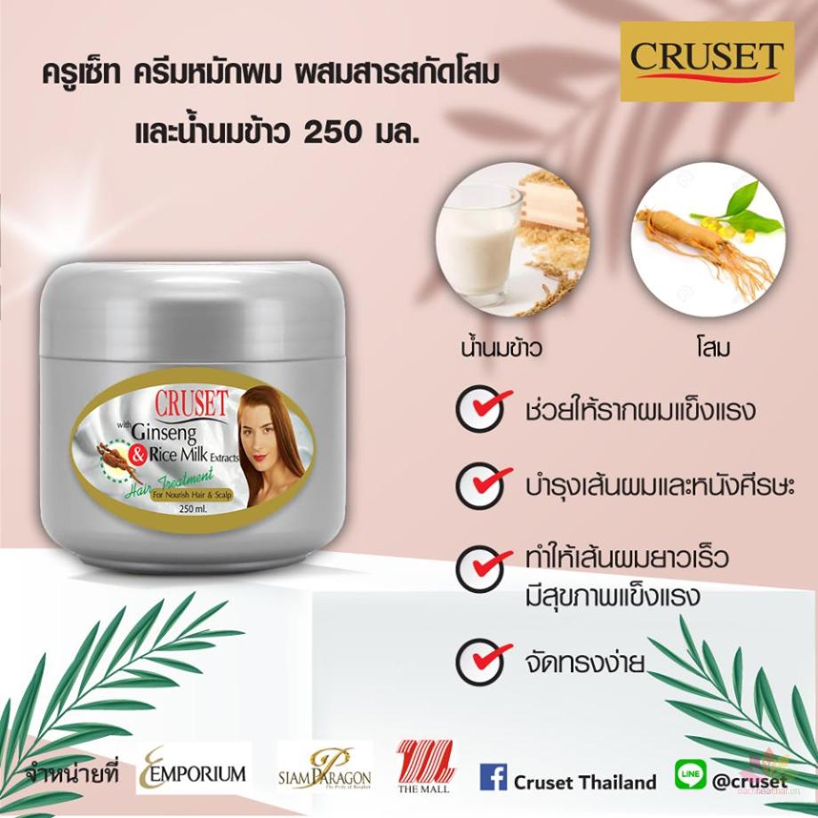 Kem ủ tóc nhân sâm  sữa gạo Cruset