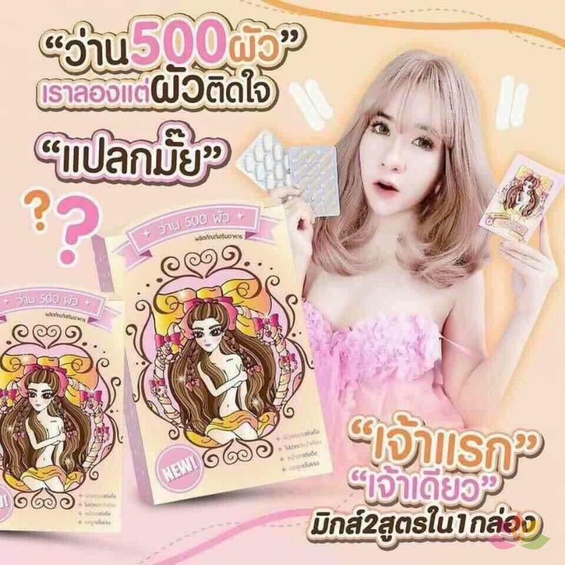 Viên Uống Nở Ngực Se Khít Trắng Da Wan 500 Thái Lan ảnh 8