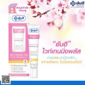 Ảnh sản phẩm Kem dưỡng trắng da Yanhee Whitening Plus 2