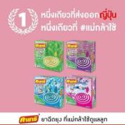 Ảnh sản phẩm Nhang muỗi KAYARI Thái Lan 2