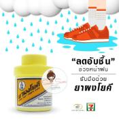 Ảnh sản phẩm Phấn khử mùi hôi chân Thái Lan Yoki Powder 2