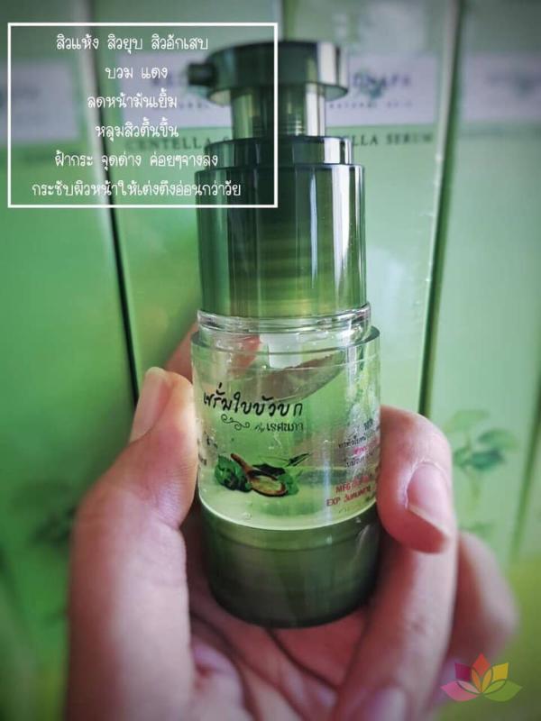 Serum rau má Rednapa Centella Serum ảnh 3