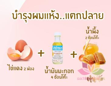 Dầu Olive chăm sóc da Chumpathong Olive Oil Thai (20ML) ảnh 2