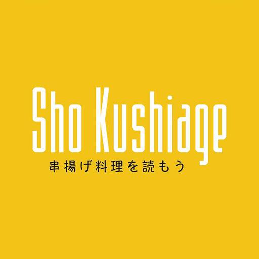 Sho Kushiage