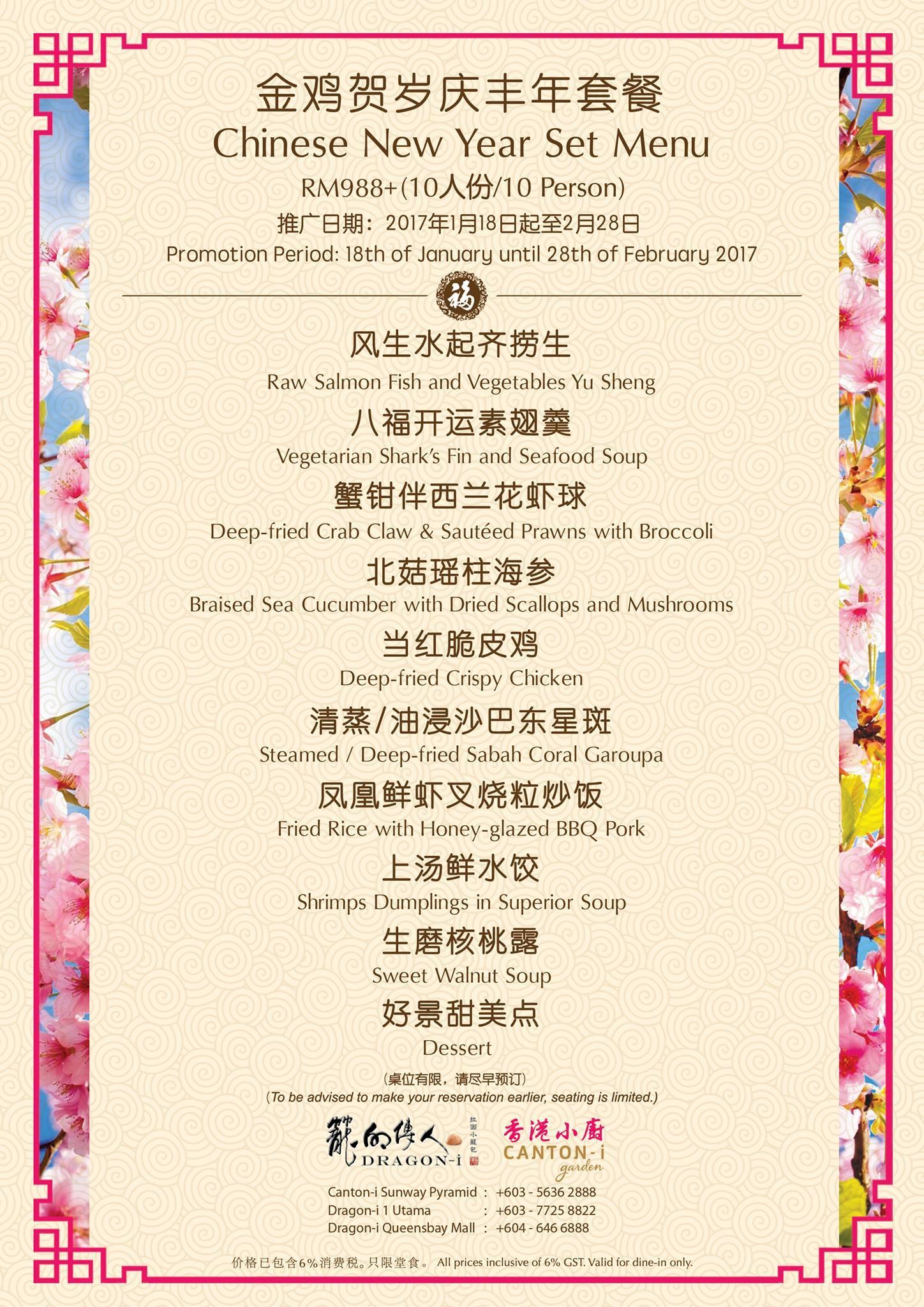 canton i chinese new year set menu promotion loopme malaysia - Chinese New Year Menu