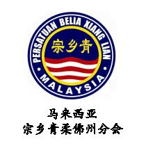 Persatuan Belia Xiang Lian Malaysia logo