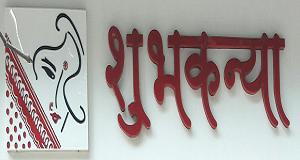 Shubhakanya