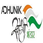 Adhunik Swadeshi Bhandar