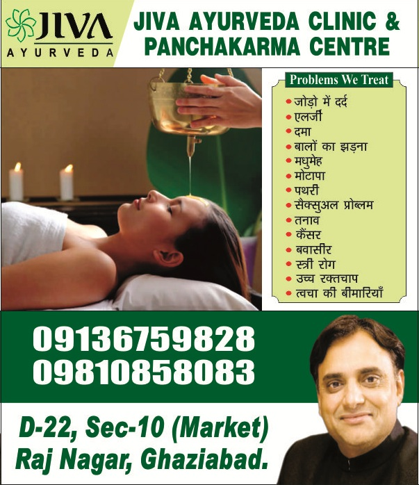 Jiva Ayurvedic Clinic and Panchkarma Center