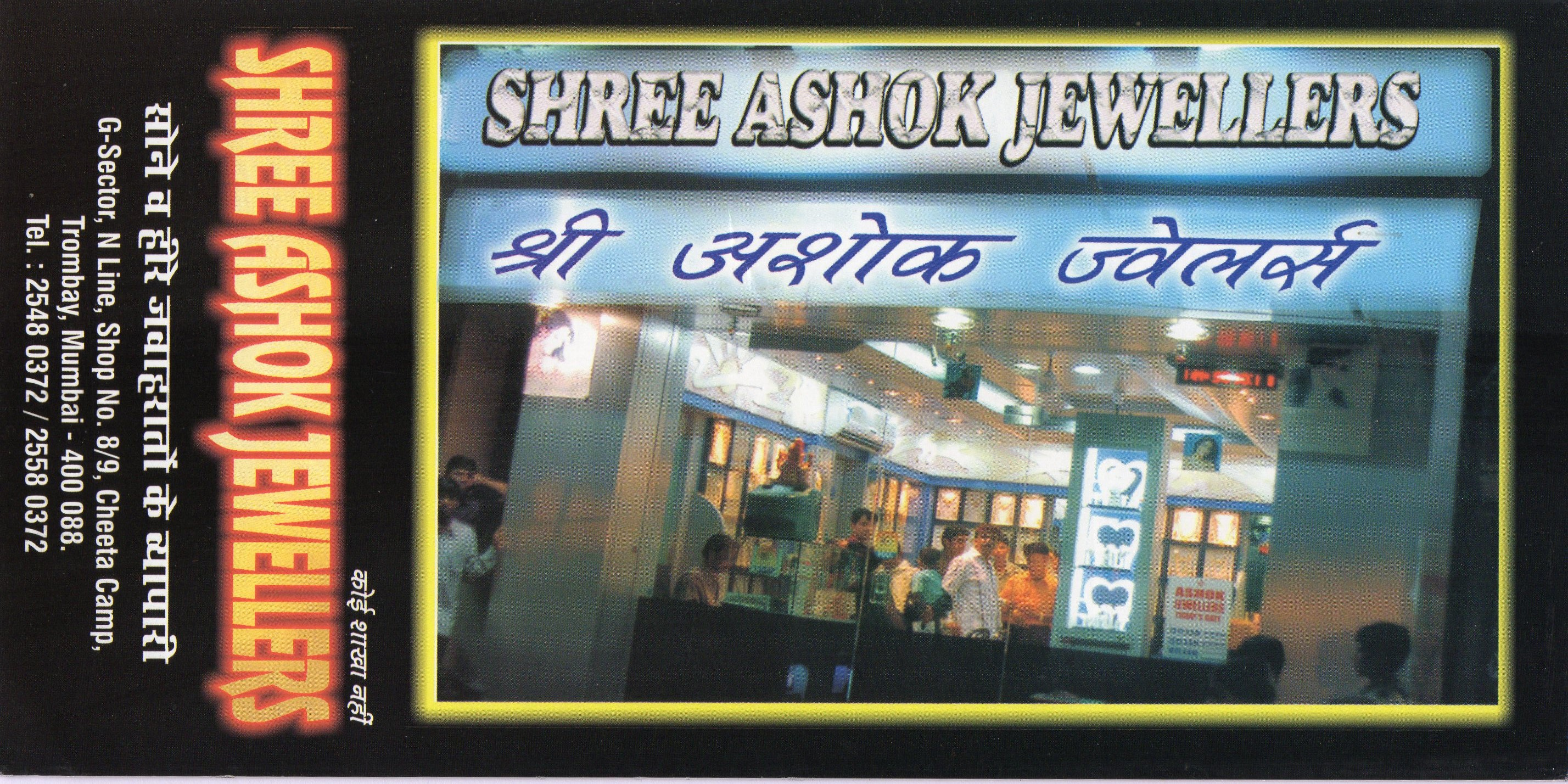Shree Ashok Jewelers