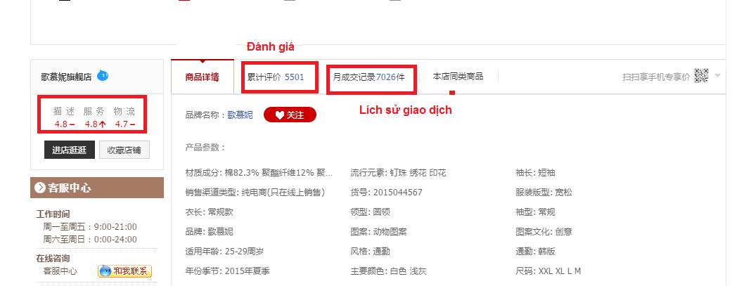 Hướng dẫn từ A đến Z cách mua hàng trên taobao (phần 1)