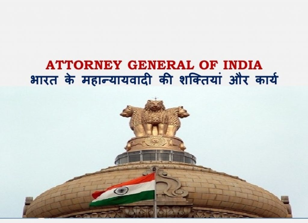 The_first_Law_Officer_of_the_Government_of_India_is_the1554210162.jpg image