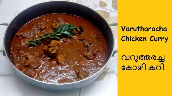 Varutharacha Chicken Curry, Taste Of Travancore, streetbell.com, www.streetbell.com